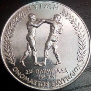 Ολυμπιακα Αγωνησματα ΠΥΓΜΗ 30g Aσημενιο .999