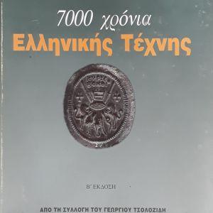 7000 Χρόνια Ελληνικής Τέχνης Λεύκωμα