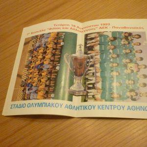 συλλεκτικό πρόγραμμα ποδοσφαίρου Παναθηναϊκός-ΑΕΚ Σούπερ Καπ 1993