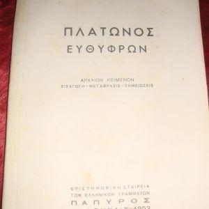 Πλάτωνος ΕΥΘΥΦΡΩΝ