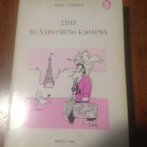 Στηβ το χαρούμενο κάθαρμα - Νίκος Τσιφόρος (1981)