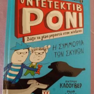 Βιβλιο Ντετέκτιβ Ρόνι
