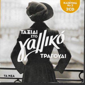 2 CD / ΤΟ ΓΑΛΛΙΚΟ ΤΡΑΓΟΎΔΙ