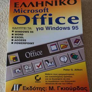 ΕΛΛΗΝΙΚΟ Microsoft Office για Windows 95