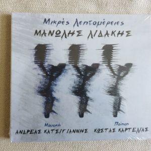 CD Μανωλης Λιδακης - Μικρες λεπτομερειες