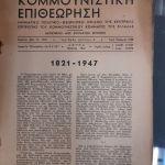 Το κομμουνιστικο κινημα 1944 45 καικομ.επιθεωρηση 1947