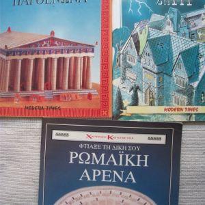 ΧΑΡΤΙΝΕΣ ΚΑΤΑΣΚΕΥΕΣ-MODERN TIMES 2000