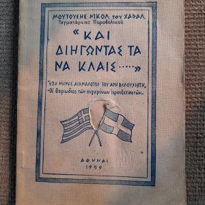 ΚΑΙ ΔΙΗΓΩΝΤΑΣ ΤΑ ΝΑ ΚΛΑΙΣ 1959