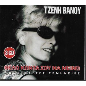 3 CD / ΤΖΕΝΗ ΒΑΝΟΥ