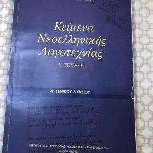 Κείμενα νεοελληνικής λογοτεχνία Α λυκείου
