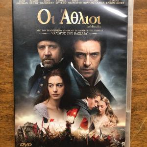 DVD ταινίες όλες αυθεντικές και διασημες