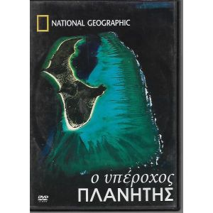 3 DVD / Ο ΥΠΕΡΟΧΉ ΠΛΑΝΗΤΗΣ