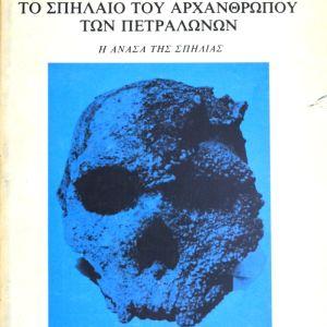 Το σπήλαιο του Αρχανθρώπου των Πετραλώνων.  'Αρη Ν. Πουλιανού. 1982.