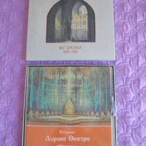 Ελληνικό Λυρικό Θέατρο - 100 χρόνια