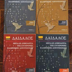 ΔΑΙΔΑΛΟΣ, Μεγάλη ανθολογία της σύγχρονης ελληνικής λογοτεχνίας (4 ΤΟΜΟΙ)
