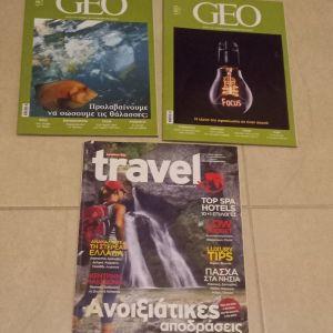 3 περιοδικά από εφημερίδες