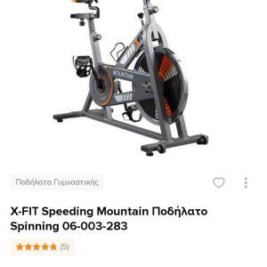 Ποδηλατο spinning