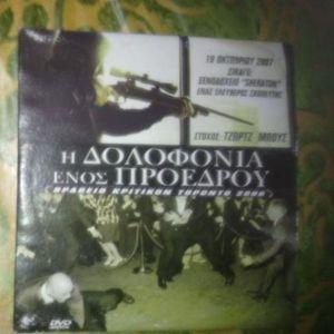 DVD Η ΔΟΛΟΦΟΝΙΑ ΕΝΟΣ ΠΡΟΕΔΡΟΥ