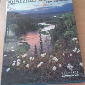 Βιβλιο.   Μεγαλα ποταμια.