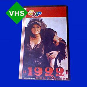 Αγγελιες 1922 Γενοκτονια Ελληνων Μικρας Ασιας βιντεοκασετα βιντεοκασσετα VHS ελληνικη ταινια Ελληνικος Κινηματογραφος Νικος Κουνδουρος Ελληνικος Κινηματογραφος Ελληνικο Κεντρο Κινηματογραφου
