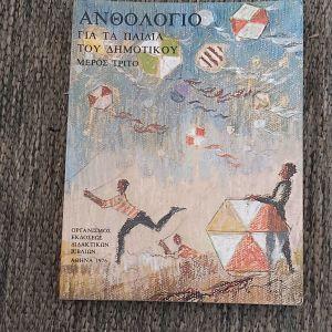 ΑΝΘΟΛΟΓΙΟ ΓΙΑ ΤΑ ΠΑΙΔΙΑ ΤΟΥ ΔΗΜΟΤΙΚΟΥ ΜΕΡΟΣ ΤΡΙΤΟ - ΟΕΔΒ 1976