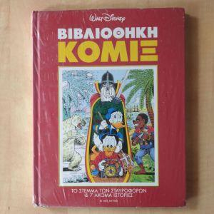 """""""Το στέμμα των σταυροφόρων & 7 ακόμα ιστορίες"""" - """"Βιβλιοθήκη Κόμιξ"""""""