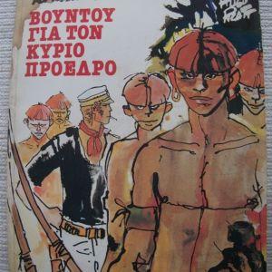 ΚΟΡΤΟ ΜΑΛΤΕΖΕ-ΒΟΥΝΤΟΥ ΓΙΑ ΤΟΝ ΚΥΡΙΟ ΠΡΟΕΔΡΟ-ΜΑΜΟΥΘ COMIX 1992