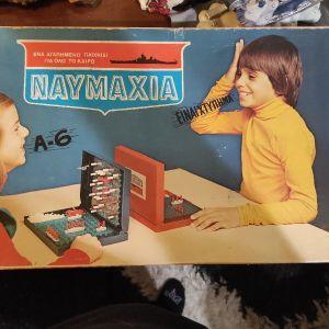 Παλιό παιχνίδι ναυμαχια