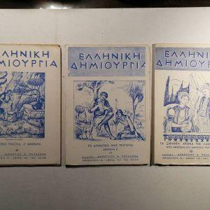 ΕΛΛΗΝΙΚΗ ΔΗΜΙΟΥΡΓΙΑ (3 βιβλία)