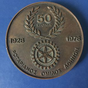 ΜΕΤΑΛΛΙΟ ΕΛΛΑΔΑ 50 ΧΡΟΝΙΑ ΡΟΤΑΡΙΑΝΟΣ ΟΜΙΛΟΣ ΑΘΗΝΩΝ 1928-1978