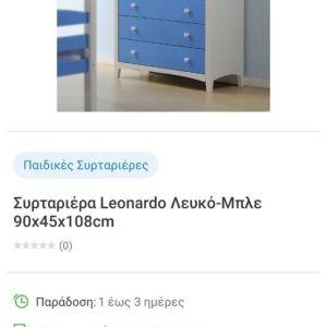 Πωλείται παιδική συρταριέρα.