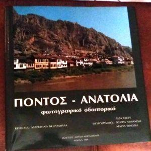 ΠΟΝΤΟΣ-ΑΝΑΤΟΛΙΑ