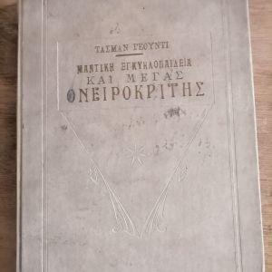 Μαντικη εγγυκλοπαιδεια και μέγας ονειροκριτης