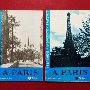 *** A PARIS 1971, βιβλία Γαλλικών ***