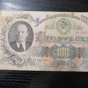Russian 1947 Ruble 100 Moscow