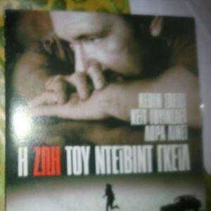 DVD Η ΖΩΗ ΤΟΥ ΝΤΕΙΒΙΝΤ ΓΚΕΙΛ