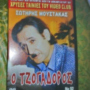 DVD Ο ΤΖΟΓΑΔΟΡΟΣ
