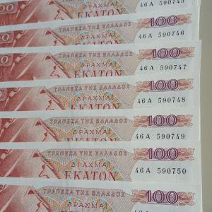 χαρτονομίσματα 100 δραχμές
