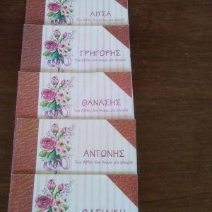 Κάρτες διαφορά ονόματα 12 ευρώ η μια