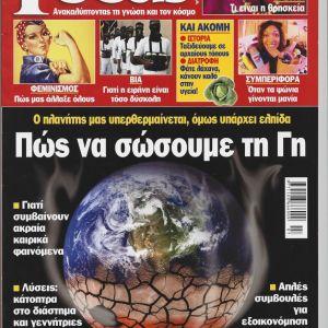 Περιοδικό Focus τεύχος 77  Ιουλιος 2006