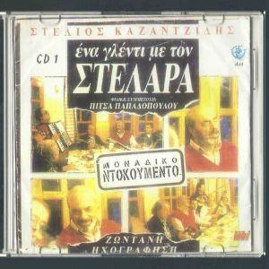 CD- Ένα γλέντι με τον Στελάρα - ΖΩΝΤΑΝΗ ΗΧΟΓΡΑΦΙΣΗ