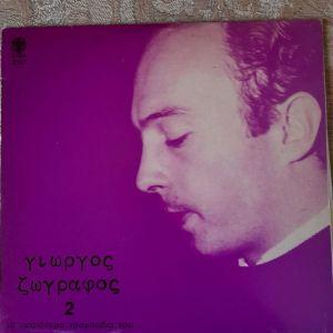 Δίσκος βινυλίου Γιώργος ζωγράφος