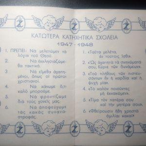 1947-1948 ΕΚΚΛΗΣΙΑΣΤΙΚΑ ΚΑΤΗΧΗΤΙΚΑ ΣΧΟΛΕΙΑ