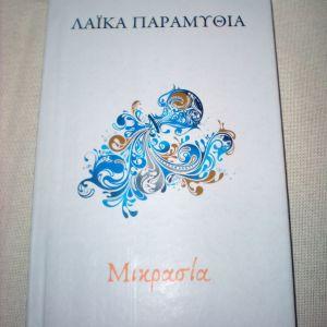 Λαϊκά παραμύθια της Μικρασίας,  Νίτσα Παραρά - Ευτυχίδου, Εκδότης: Εν πλω Πρώτη έκδοση , 2008