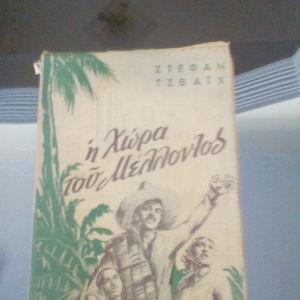 1955 Βραζιλία η χώρα του μέλλοντος