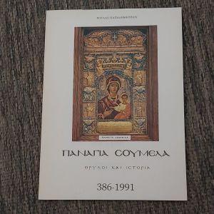 ΠΑΝΑΓΙΑ ΣΟΥΜΕΛΑ - ΘΡΥΛΟΙ ΚΑΙ ΙΣΤΟΡΙΑ 386-1991
