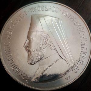 6 Λιρες Αρχιεπισκοπος Μακαριος Κυπρος Αναμνηστικο