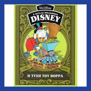 Αγγελιες Η Μεγαλη Βιβλιοθηκη Disney Ντισνεϊ Η Τυχη Του Βορρα Κομικ Κομικς Κομιξ Τομος 43 2016 Εφημεριδα Η Καθημερινη Walt Disney Carl Barks Hard cover Comic book Graphic novel