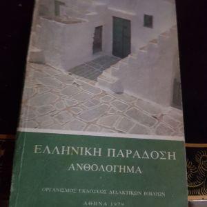 Ελληνικη παραδοση