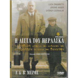 2 DVD /Η ΛΙΣΤΑ ΤΟΥ ΠΕΡΛΑΣΚΑ /  ORIGINAL DVD